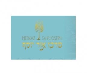 Merkaz Ohr Joseph - 2