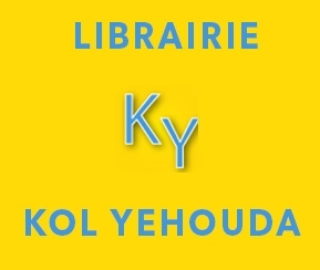 Kol Yehouda 16 ème - 1