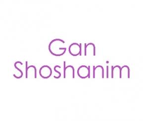 Gan Shoshanim - 1