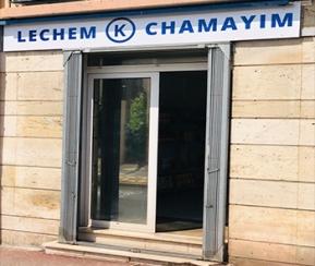 épicerie cacher Lechem Chamayim - 1