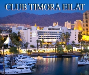 Voyages Cacher CLUB TIMORA PESSAH A  EILAT 2020 ISROTEL LAGOONA ALL INCLUSIVE - 1