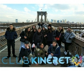 Voyages Cacher Club Kineret New York City - 1