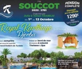 Souccot à Djerba - 1