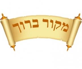 Mekor Baruch - 1
